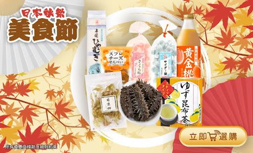 日本秋祭美食節_760_460 (1).jpg