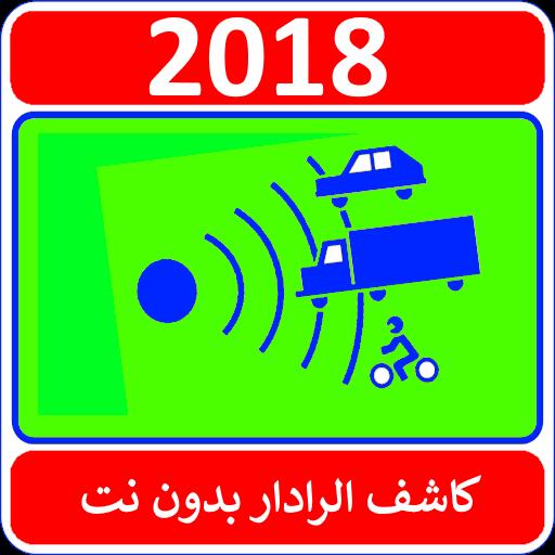 كاشف الرادار 2018 for PC
