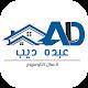 Download عبده ديب لأعمال الألوميتال For PC Windows and Mac