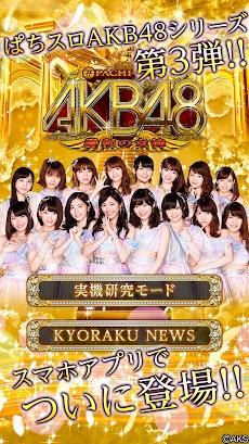 ぱちスロAKB48 勝利の女神のおすすめ画像1