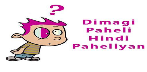 Dimagi Paheli, Puzzles in Hindi 1 1 (Android) - Download APK