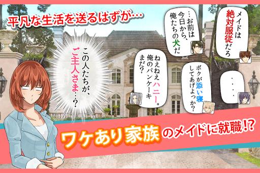 新感覚!恋愛ドラマゲーム★マネーハニー(マネハニ)