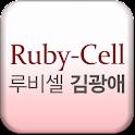 루비셀 김광애 icon