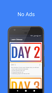 Learn Chinese in 20 Days Screenshot