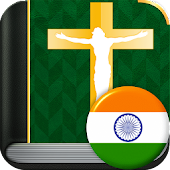 Bible of India