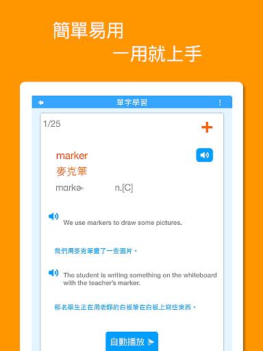免費下載教育APP|背單字 - 英文單字王2 EngKing app開箱文|APP開箱王