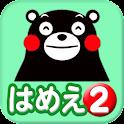 くまモンのはめえ(2) icon