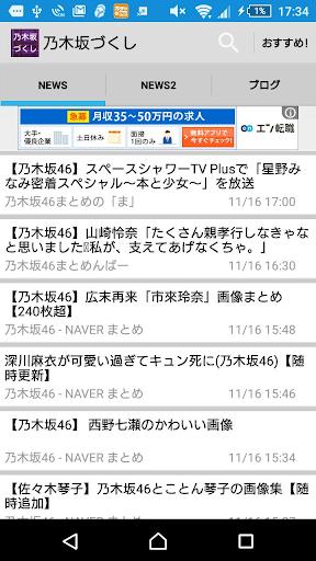 乃木坂46づくしニュース(のぎざかで頭がいっぱい)