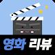 영화 리뷰 - 최신 영화 정보 줄거리, 최신 개봉 영화 리뷰 Download on Windows