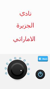 مصباح الجزيرة الإماراتي - náhled