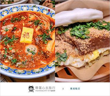 萬福飯店 WANFU EATERY