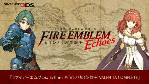 [Fire Emblem Echoes] เปิดจองแล้ว ชุดพิเศษ Valentia Complete!