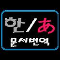 일어문서번역기 (일어번역) icon