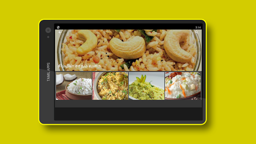 Simple Samayal & Food Recipes Tamil 2018 updated - Apps on
