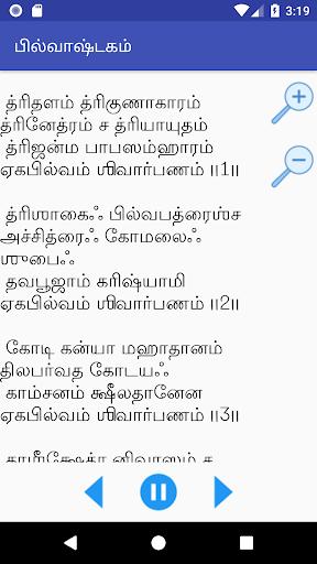 Shiva Puja Tamil with Lyrics and Audio - Apps on Google Play