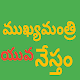 Download YUVA NESTHAM 2018-2019 (Unemployed Allowance ) For PC Windows and Mac