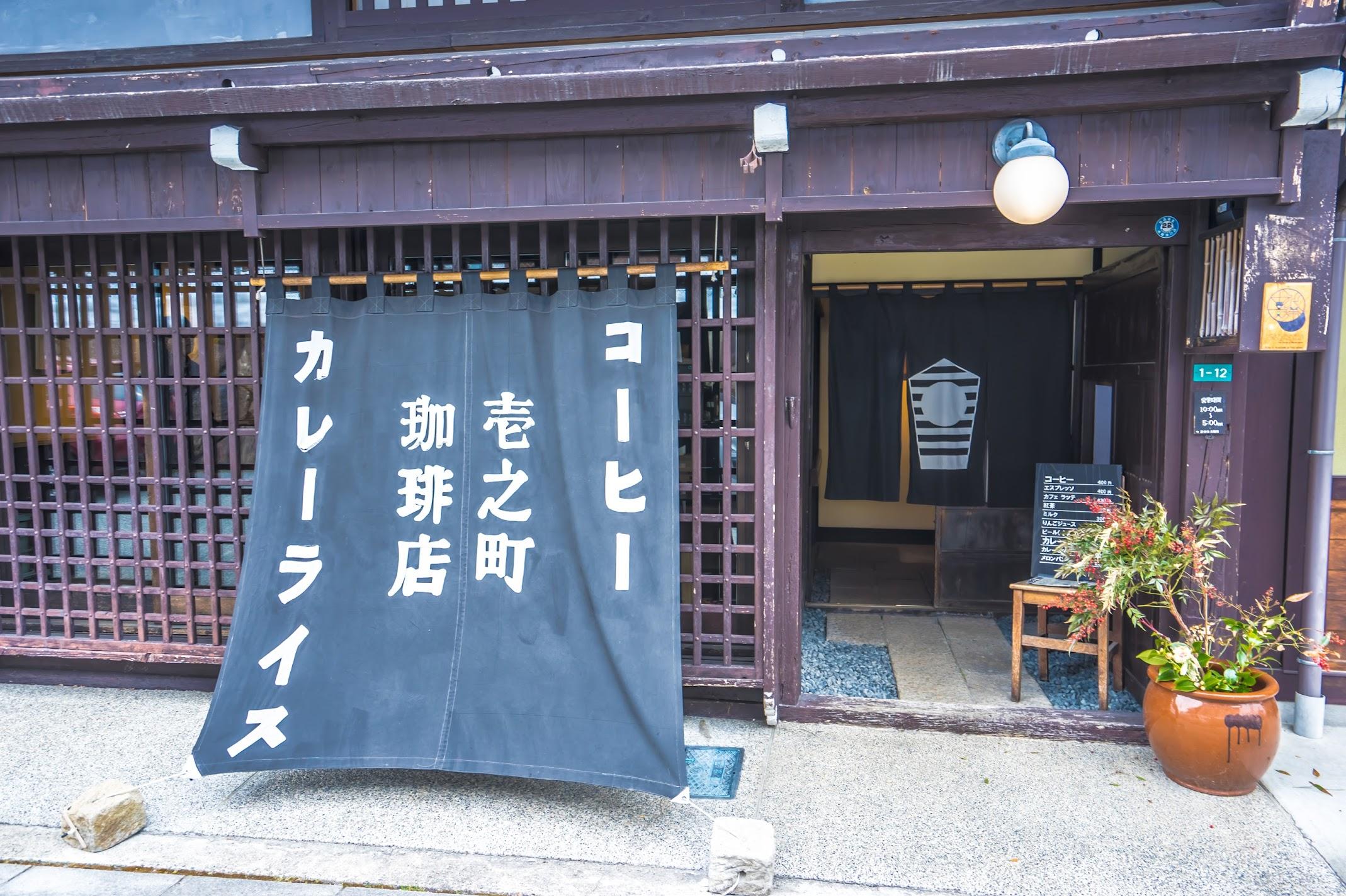 飛騨古川 壱之町珈琲店1