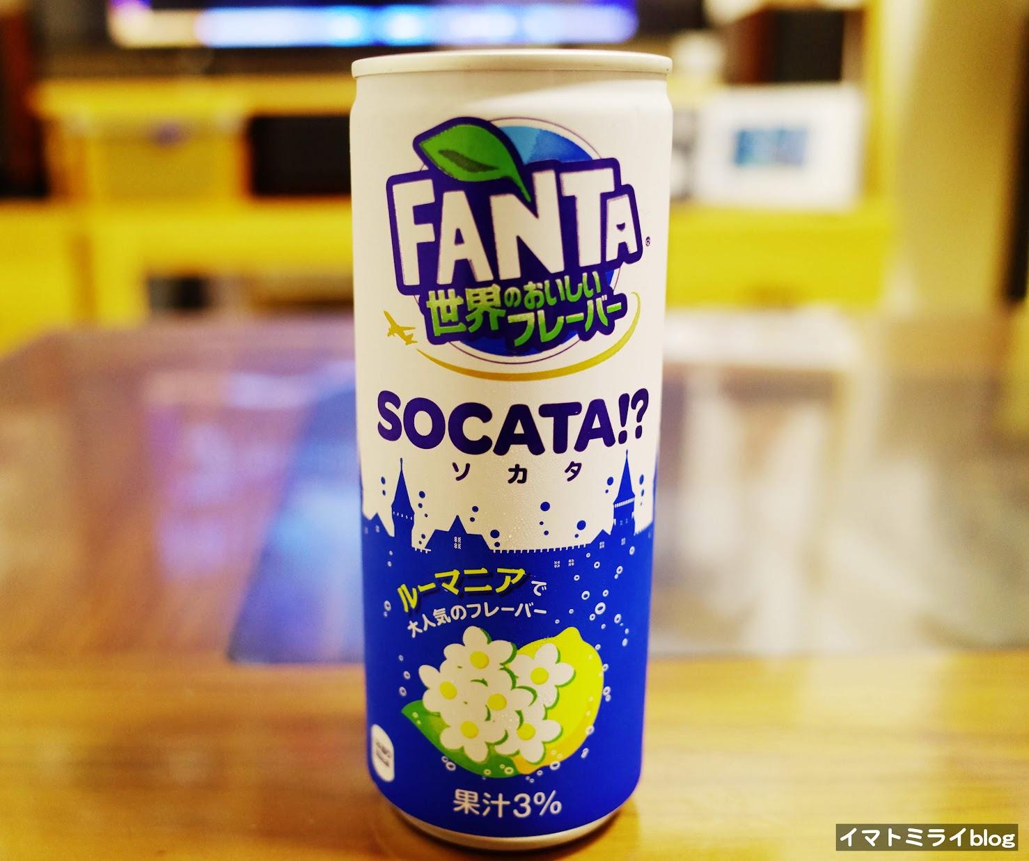 Fantaの世界の美味しいフレーバーのソカタ