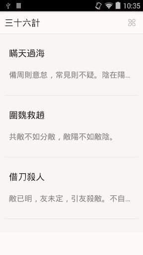 玩免費書籍APP|下載三十六計(三十六策) app不用錢|硬是要APP