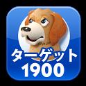 英単語ターゲット1900公式アプリ |  ビッグローブ英単語 icon