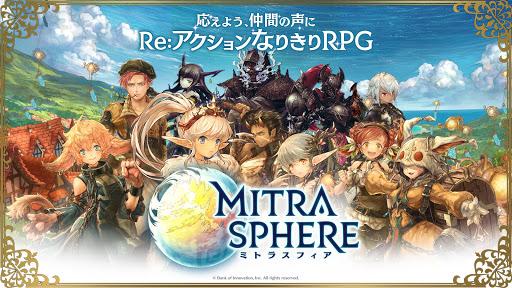 ミトラスフィア -MITRASPHERE-  captures d'écran 2