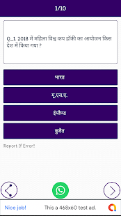 Download RRB NTPC 2019 in Hindi For PC Windows and Mac apk screenshot 5
