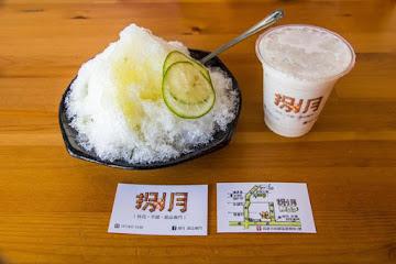 捌月 桂花 芋頭 甜品專賣