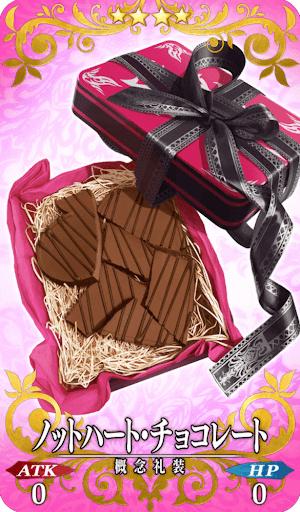 ノットハート・チョコレート