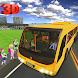 市ハイスクールバス2018:ドライビングシミュレータのPRO