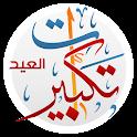 تكبيرات العيد بدون انترنت بعدة أصوات icon
