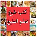 كتب طبخ (منال العالم) icon