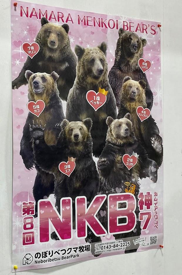 NKB総選挙