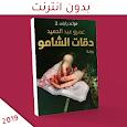 رواية دقات الشامو - قواعد جارتين 2 apk