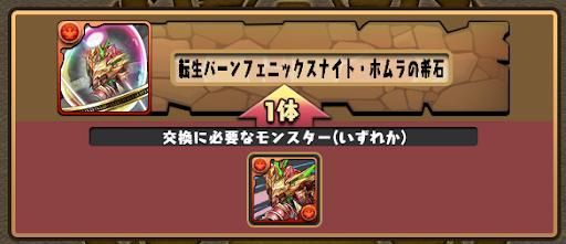 ホムラの希石-交換