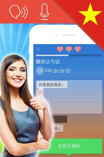 越南语:交互式对话 - 学习讲 -门语言