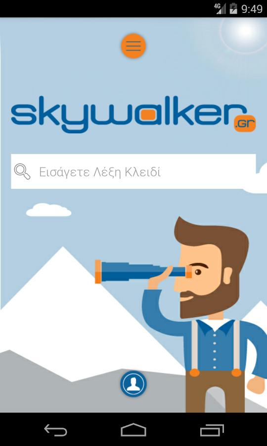 Skywalker.gr - στιγμιότυπο οθόνης