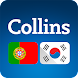 Collins Korean<>Portuguese Dictionary