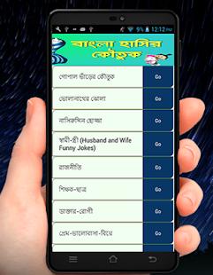 বাংলা হাসির কৌতুক - náhled