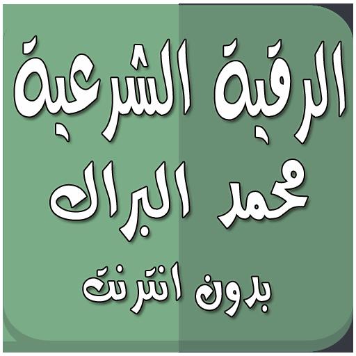 رقية شرعية محمد البراك بدون نت app (apk) free download for Android/PC/Windows