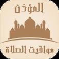 Athan Salat : Prayer Times apk