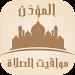 Athan Salat : Prayer Times icon