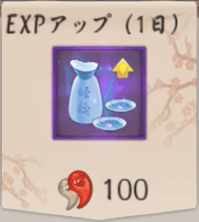 EXPアップ1日