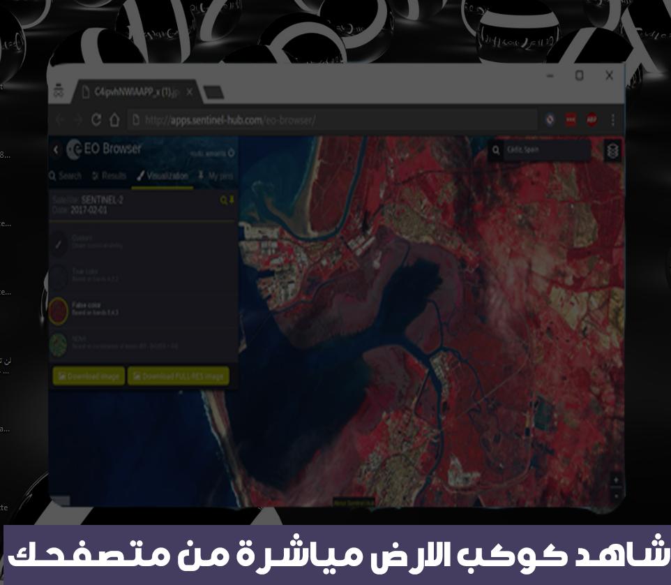 تطبيق ويب رائع سيمكنك من مشاهدة صور مباشرة لكوكب الارض من متصفحك