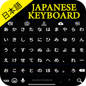 Japanese Keyboard