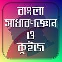 বাংলা সাধারণ জ্ঞান ও কুইজ icon