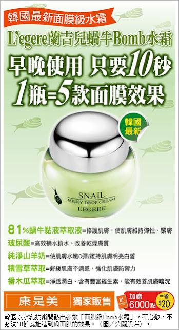 韓國以水乳技術開發出多效「面膜級Bomb水霜」,不必敷、不必洗10秒就能達到膚面膜的效果。(圖/公關照片)。