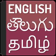 English to Tegulu Translator - Tamil dictionary