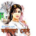 Banalata Sen | Jibonanda Das icon