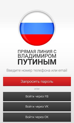 Москва-Путину