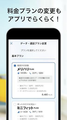 My SoftBank screenshots 4